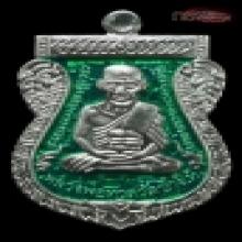 หลวงปู่ทวด ๑๐๐ ปี อ.ทิม เนื้อเงินลงยาสีเขียว เบอร์ ๖๑๔