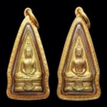 เหรียญหลวงพ่อโสธร 2 หน้า วงแหวน 57-57 ปี 2497