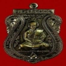 เหรียญยันต์จารมือปลัดวิชัยรุ่นแรก นวโลหะ (1)