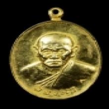 เหรียญหลวงปู่ทองมา ปี18 กะไหล่ทอง (2 โน นิยม)