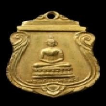 เหรียญพระพุทธ วัดโสมนัส