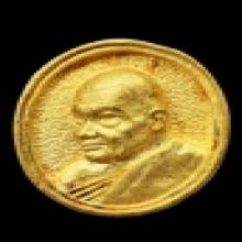 เหรียญหลวงพ่อเปิ่น วัดบางพระ จ.นครปฐม เนื้อทองคำ