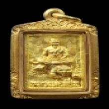 เหรียญหล่อโบราณ หลวงพ่อเปิ่นรุ่น สร้างหอสวดมนต์ พ.ศ.2534