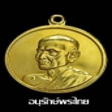 เหรียญสมเด็จโต พรหมรังสี รุ่นอนุสรณ์ 100 ปี เนื้อทองคำ พิมพ์