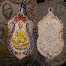 Luang Por Koon 2536 B.E. Rein Sang Kuti Wat Prok 龙婆坤
