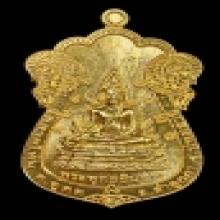 เหรียญทองคำหลวงพ่ออ็อด วัดสายไหม รุ่นบูรณะโบสถ์ หมายเลข1