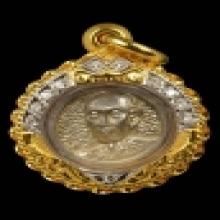 เหรียญหล่อล้อแม็กเล็ก เนื้อเงิน ปี 2523 หลวงปู่โต๊ะ