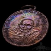 เหรียญอาจารย์นำ วัดดอนศาลา 2519 บล้อคไหล่จุด