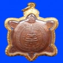 เหรียญเต่ารุ่นแรกหลวงปู่หลิว ปี16 ตัวผู้พิมพ์นิยม(3)
