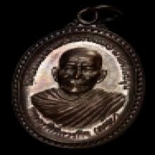 เหรียญหลวงพ่อคล้อย วัดภูเขาทอง รุ่นแรก จ.พัทลุง