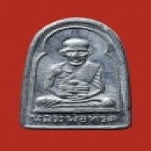 เหรียญซุ้มกอหลวงปู่ทวด วัดช้างให้ ปี 06 แจกปีนังเนื้อตะกั่ว