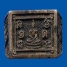 แหวนหน้าพระพุทธ รุ่นแรก ปี 2519 หลวงปู่ดู่วัดสะแก