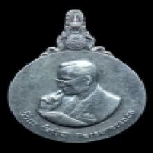 เหรียญพระมหาชนก พิมพ์ใหญ่