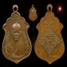 ( หลวงพ่อทบ ) หายาก เหรียญดีพ.ศ.ลึกๆ รุ่นหน้าหนุ่ม