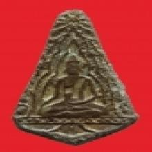 เหรียญหล่อพระพุทธชินราช หลวงพ่อขัน วัดนกกระจาบ