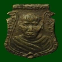 เหรียญหน้าเสือ 2 หน้า หลวงพ่อน้อย วัดธรรมศาลา จ.นครปฐม