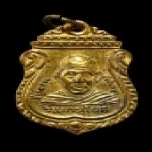 เหรียญหลวงพ่อสมบุญ วัดยางยี่แส รุ่น2 ปี 2500