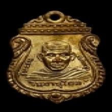 เหรียญหลวงพ่อสมบุญ วัดยางยี่แส รุ่น2 ปี 2500(2)