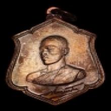 เหรียญทรงผนวชรุ่นแรก พระบรมโอรสาธิราช2521