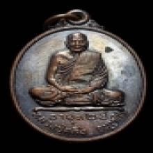 เหรียญ ๙๒ ปี พ่อท่านคลิ้ง วัดถลุงทอง