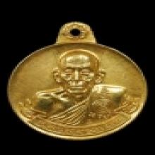 เหรียญมหาเศรษฐี เนื้อทองคำ หลวงพ่อเอียวัดบ้านด่าน