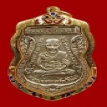 เหรียญหลวงปู่ทวดเสมารุ่น๓ บล็อคพ.ขีดจีวรหกชายนิยม กะไหล่เงิน