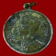 เหรียญพระราชทาน เนื้อเงิน บล๊อคตื้น หายาก
