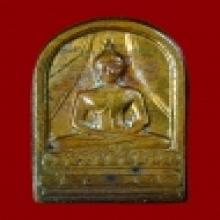 พระใบมะขาม 50 ปี ธรรมศาสตร์ ภปร. เนื้อทองแดง 2โค๊ด