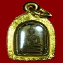 เหรียญพระพุทธชินสีห์ ปี2499 กะไหล่ทอง วัดบวรฯ