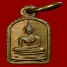 เหรียญพระพุทธชินสีห์ ปี2499 วัดบวรฯ  (2)