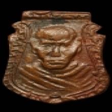เหรียญหล่อหน้าเสือ หลวงพ่อน้อย ทองแดง พิมพ์2หน้า ปี2510 วัดธ
