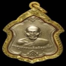 เหรียญโล่ห์ หลวงพ่อน้อย ปี2511 อัลปาก้า วัดธรรมศาลา