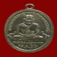 เหรียญหลวงปู่ทวด รุ่น 4