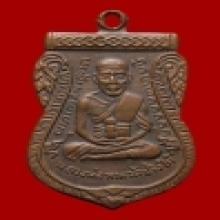 เหรียญหลวงปู่ทวด เลื่อนสมณศักดิ์ ปี 2508 นิยม