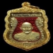 เหรียญเสมาเนื้อเงิน หลวงพ่อเผือก วัดกิ่งแก้ว ปี 2502