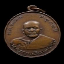 เหรียญหลวงพ่อแดง วัดเขาบันไดอิฐ รุ่น 1#2