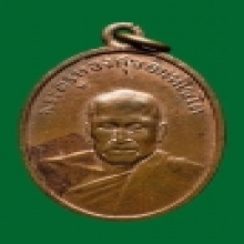 เหรียญหลวงพ่อทองสุขวัดโตนดหลวงรุ่นสองปี 2498 จังหวัดเพชรบุรี