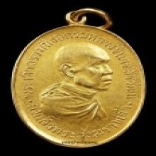 เหรียญรูปไข่ กรมหลวงชินวรสิริวัฒน์ ครั้งที่ ๔ เนื้อทองคำ