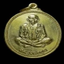 เหรียญไข่เทพประทานพร ปี 2536