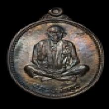 เหรียญรูปไข่รุ่นคุณพระเทพประทานพร ปี 36