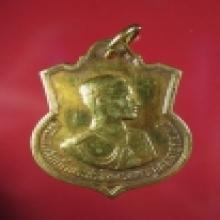 เหรียญ 3 รอบ ทองคำ (1)