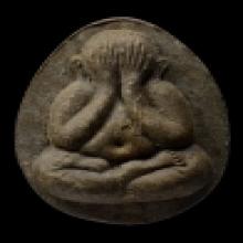 พระปิดตา จัมโบ้ 2 เนื้อผงใบลาน ปี 2521 หลวงปู่โต๊ะ