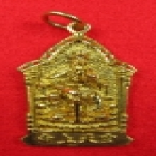 เหรียญเจ้าพ่อเสือรุ่นสี่ ทองคำ