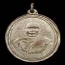เหรียญรุ่น 1 หลวงพ่ออินทร์ วัดยาง จ.เพชรบุรี