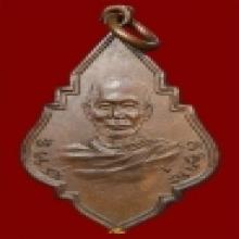 เหรียญหลวงพ่อจิ่น วัดวันยาว รุ่นแรก ปี2490 สภาพสวย