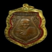 เหรียญ หลวงปู่เอี่ยม วัดสะพานสูง เนื้อทองแดง