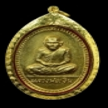 เหรียญหลวงพ่อเงินหลังกรมหลวงชุมพรปี2515กะไหล่ทอง