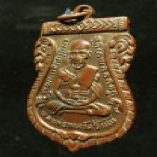 เหรียญหลวงปู่ทวด รุ่น 3 เนื้อทองแดง กะหลั่ยทอง