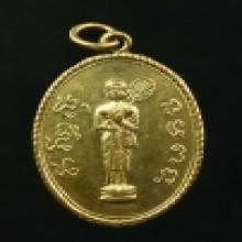 เหรียญพระสิวลี พ่อท่านคล้าย ปี 08