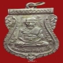 เหรียญรุ่น ๓ หลวงพ่อทวด บล็อกลึก